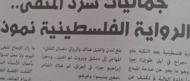جماليات سرد المنفى.. الرواية الفلسطينية نموذجا