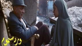 """الفيلم المصري""""ورد مسموم"""" ينافس 5 أفلام للترشح للأوسكار"""