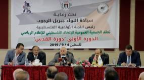 الاتحاد الفلسطيني للاعلام الرياضي ينتخب مجلس ادارة جديداً
