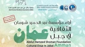 """جبل عمّان يحتضن أيام """"شومان"""" الثقافية 19 سبتمبر"""
