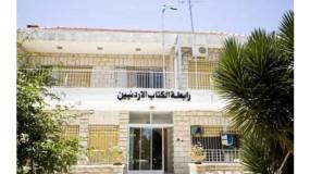 انتخابات رابطة الكتاب الأردنيين