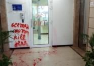 تشويه مقر بعثة الاتحاد الأوروبي في دولة الاحتلال الاسرائيلي