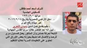 """""""عمرو أديب"""" يكشف النقاب عن شخصيات عربية بينها فلسطيني وأجنبية شاركت في إثارة """"الفوضى"""" بمصر والجهاد يطالب بإتخاذ الاجراءات"""