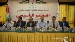 الإعلان عن تأسيس اللجنة الوطنية لتعزيز السلوك القيمي بغزة