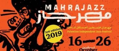 "انطلاق مهرجان فلسطين ""مهرجاز"" في رام الله"