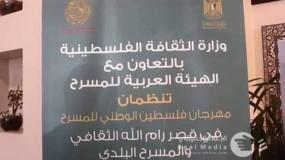 """""""بيدور والنقيب"""" و""""سطح الدار"""" عروض سادس أيام مهرجان المسرح"""