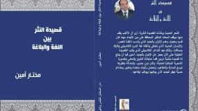 """كتابه """"البلاغة واللغة في القصيدة النثرية""""...قصيدة (منذ ألف نبوءة) للشاعرة/ نجاح إبراهيم"""