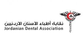 نقابة أطباء الأسنان الأردنيين تسمح لأبناء غزة المقيمين الانتساب للنقابة