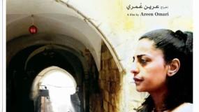 التحضير لإفتتاح أسبوع الفيلم الفلسطيني الرابع بالقاهرة