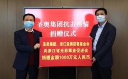 مؤسسة سونون الخيرية تتبرع بأكثر من 1.43 مليون دولار لمكافحة فيروس كورونا الجديد
