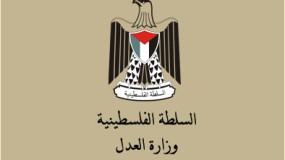 وزير العدل: لجنة التحقيق بوفاة المواطن صلاح زكارنة تُباشر عملها
