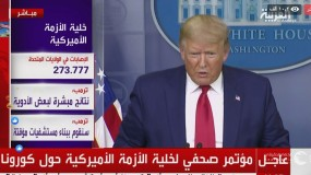 ترامب يعلن منح المصادقة على دواء أمريكي واعد لعلاج كورونا