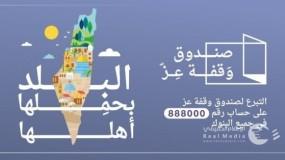 """تفعيل رابط فحص مساعدات صندوق """"وقفة عز"""" في غزة"""