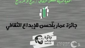 الإعلان عن جائزة عمّار بلّحسن في الإبداع القصصي