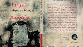 كتاب(سوريا_تحولات الهوية والانتماء) للكاتب والصحفي عماد مفرح مصطفى