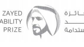 """""""جائزة زايد للاستدامة تمدّد الموعد النهائي لاستلام طلبات المشاركة لدورة عام 2021 حتى 11 يونيو 2020"""""""