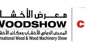 """""""المعرض الدولي للأخشاب والمكائن"""" يرتاد الرقمية: اطلاق سلسلة من الندوات الافتراضية عبر الانترنت"""