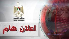 سفارة فلسطين لدى مصر تصدر تنويهاً لطلبة كلية طب الأسنان بجامعة المنصورة