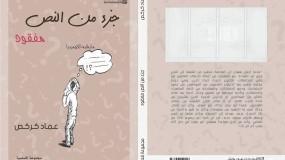 """""""جزء من النص مفقود """" مجموعة قصصية للكاتب/عماد كركص"""