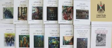 13 إصداراً جديداً عن وزارة الثقافة الفلسطينية