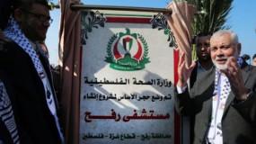 """حماس:هنية يتابع ملف إنشاء """"مستشفى رفح"""" مع القطريين ويوجد خطوات إيجابية على طريق التنفيذ"""