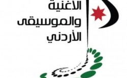 انطلاق مهرجان الأغنية والموسيقى الأردني من دون جمهور