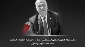 قادة وزعماء وسياسيون حول العالم يعزون الرئيس عباس برحيل عريقات