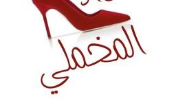 عدة إصدارات للدار العربية للعلوم ناشرون