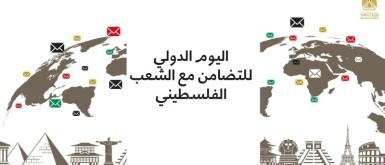 اليوم العالمي للتضامن مع فلسطين.. بيانات تأييد رسمية دولية وعربية
