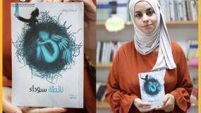 صدور رواية نقطة سوداء للكاتبة أسماء بركات