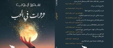 """قراءة في كتاب """" ثرثرات في الحب """" لـ """"د. سمير محمد أيوب """".. وجبة دسمة من الجمال"""