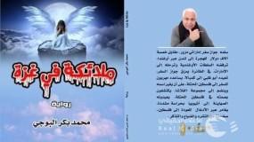 """""""ملائكة في غزة"""" عمل روائي جديد للدكتور محمد بكر البوجي"""