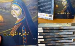 الثنائيات الضدية في رواية زهرة المضارب للكاتب حسني أبو النصر