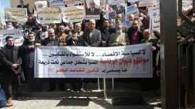 موظفون يحتجون  للمطالبة بالغاء التقاعد القسري بحقهم