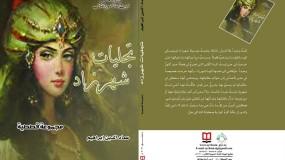 المجموعة القصصية (تجليات شهرزاد)، للكاتب عماد الدين إبراهيم.