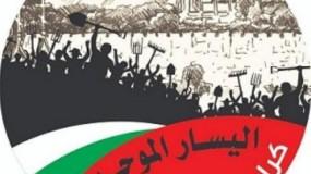 """""""اليسار الموحد"""" يدعو القوى إلى عدم تمرير مساعي الاحتلال لإخراج القدس من الانتخابات"""