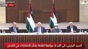 الرئيس عباس: نحن لا نتلكأ.. إذا قالوا: نعم، من الغد نذهب للانتخابات
