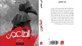 """رواية """"الطاعون"""" لألبير كامو بترجمة جديدة لواسينى الأعرج"""