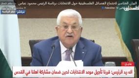 الرئيس عباس: قررنا تأجيل الانتخابات الفلسطينية لحين الموافقة على اجرائها بالقدس