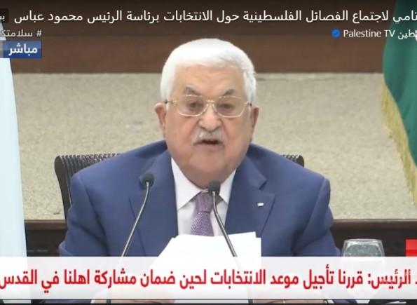 الرئيس عباس: أدعو فتح وحماس وفصائل منظمة التحرير والجهاد الإسلامي للعودة لحوار جاد فوراً
