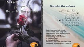 إصدار دار الدهم :تُولدُ فِي الألْوَانِ للكاتب /وهيب نديم وهبة