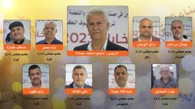 انتخابات نقابة العاملين في صناعة الذهب والفضة والمجوهرات بغزة