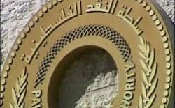 الحديث عن قضية فساد داخل أحد البنوك في فلسطين.. وسلطة النقد توضح!