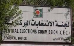 لجنة الانتخابات المركزية: جاهزون فنيًا لعملية الاقتراع في جميع الأراضي الفلسطينية