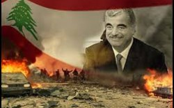 تحديد موعد النطق بالحكم في اغتيال الحريري