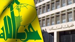 حزب الله : يُعلن مقتل أحد أفراده بالقصف الإسرائيلي الذي استهدف دمشق أمس