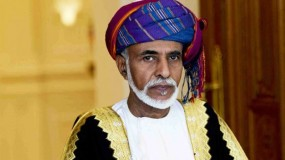 وفاة سلطان عمان قابوس بن سعيد واجتماع لاختيار خليفته