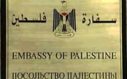 إعلان للطلبة الفلسطينيين الجدد الدارسين في معهد البحوث والدراسات العربية بالقاهرة