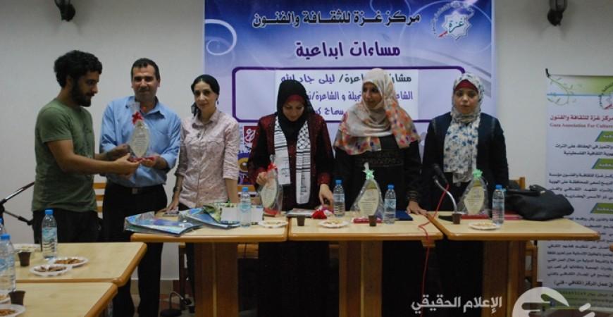 مركز غزة للثقافة والفنون