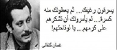 """48 عاماً على استشهاد الأديب """"غسان كنفاني"""" بتفجير سيارته في بيروت"""